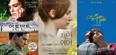 어톤먼트부터 보건교사 안은영까지…영화계가 사랑한 소설들