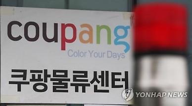 코로나19 방역실태 알린 쿠팡 노동자들, 회사 상대 해고무효소송