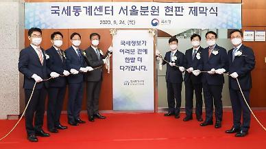 국세통계 접근성 높인다… 국세청, 국세통계센터 서울 분원 설치