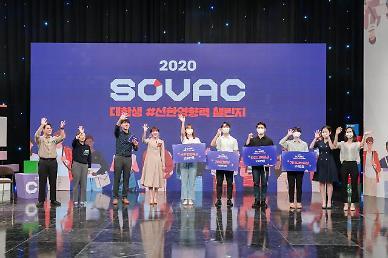 사회적 가치 축제 SOVAC2020 성황리에 종료