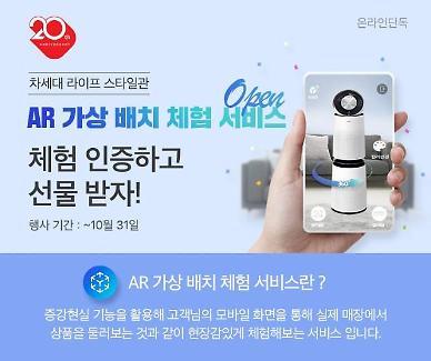 롯데하이마트, 가전제품 설치 미리 볼 수 있는 AR 서비스 도입
