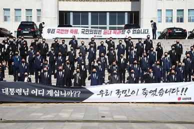 [포토] 북한 규탄 긴급의총 연 국민의힘