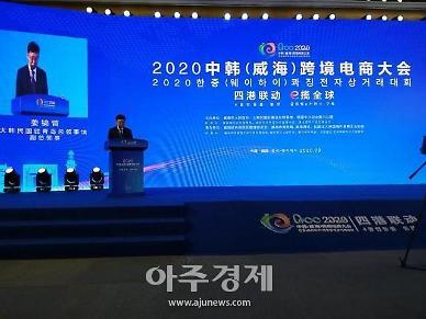 중국 웨이하이서, '2020한중해외직구전자상거래대회' 개최