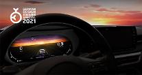기아차, 유럽 자동차 본고장에서 UX 디자인 인정… '스페셜 멘션 수상