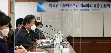 경단협 긴급회의...'공정경제 3법' 공동대응 나선다