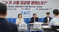 실거래가 처음 본 김현미 장관 경질하라…청와대, 결국 묵묵부답
