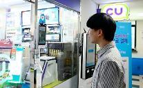 신한카드, CU 무인편의점 입장·결제에 얼굴인식 도입