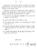 [전문] 법무부 라임 및 검찰총장 가족의혹 관련 수사지휘권 발동