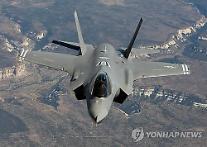 [2020 국감] 코로나19에도...방사청 F-35A 24대 국내 도착