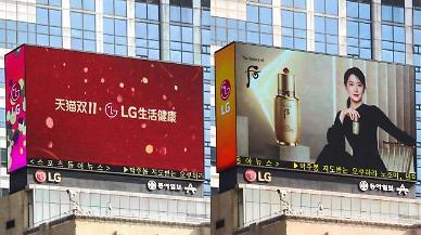 광군제 시동거는 LG생활건강…후·숨 마케팅 본격화