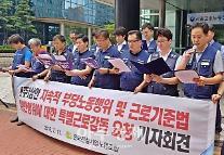 부당노동행위 논란 '삼안' 노-사, 결국 대법원행