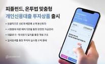 [단독] 증권3사 투자 유치 실패한 P2P 1위 피플펀드