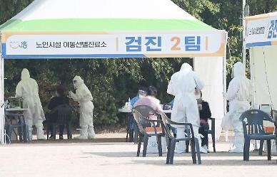 [코로나19] 수도권 요양병원·재활시설발 확산세 이어져