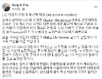 [이건희 회장 별세]차상균 서울대 데이터사이언스대학원장 고(故) 이건희 회장은 혁신가