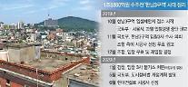[단독] 한남3구역 방지법 제동…건설사 입찰경쟁 사법처리 어려워