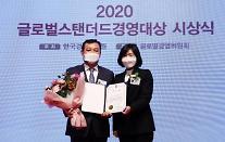 기아차·현대글로비스 2020 글로벌스탠더드경영대상 수상