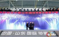 중국국제사과축제 옌타이서 개최 [중국 옌타이를 알다(517)]