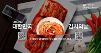 aT '대한민국 김치품평회' 상 받은 김치, 한 달간 최대 20% 할인