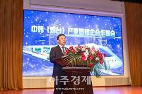 옌타이시 모평구, 한중(옌타이)산업단지 금융합작대회 개최