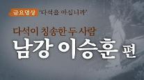 [금요명상] 다석 류영모가 칭송한 두 사람 '독립운동가 남강 이승훈 편'