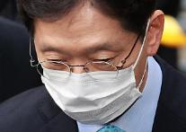 """국민의힘 """"김경수 징역 2년 당연…선거법 무죄는 납득 안돼"""""""