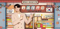 중국 최대 쇼핑몰 티몰에 한국식품관 개설 11일 광군제 겨냥