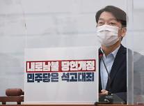 """안철수 '뜬금없는' 신당창당…김종인 """"혼자하면 하는 거지"""""""