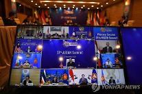 제37차 아세안 정상회의 개막...화상회의 진행