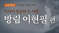 [금요명상] 다석 류영모가 칭송한 두 사람 맨발의 성자 방림 이현필 편