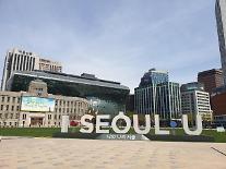 서울시 브랜드 아이서울유 5주년…시민 호감도 75%