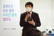 신협, 문화재청·전주시와 '문화유산 보전을 위한 업무협약' 체결