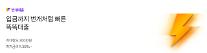 번개대출 광고 역차별 논란…핀테크엔 혁신 vs 저축銀엔 고금리 장사