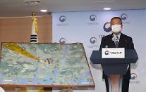검증위 김해신공항 근본적 검토 필요…사실상 백지화