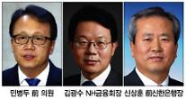 차기 은행연합회장 후보 민병두·김광수·신상훈 등 7명 압축