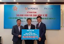포스코 베트남, 중부피해 지역에 5만달러 상당 물품 쾌척