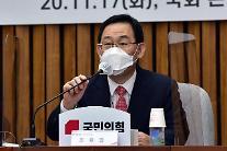 """주호영 """"與, 시행도 안 한 공수처법 개정? 참 후안무치하다"""""""