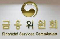 은행 앱으로 실명확인…금융위, 혁신금융서비스 5건 지정