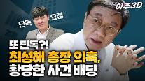 [영상/아주3D] '단독요정' 김태현 기자의 최성해 학력위조 고발건 '황당한 사건 배당' 취재 뒷이야기