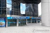 신한·국민 이어 우리銀도 마통 최고한도 1억원으로 축소