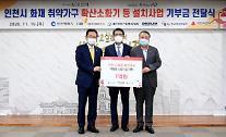 대림건설, 인천시 화재 취약 가구 지원금 1억원 기부