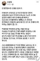 민병두 전 의원, 차기 은행연합회장 공개적 출사표