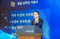 """송종욱 광주은행장 """"리빌딩 2400 전략' 앞세워 리딩뱅크 도약하자"""""""