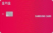 요기요 삼성카드 30만원 쓰고 月 결제액 최대 10% 할인
