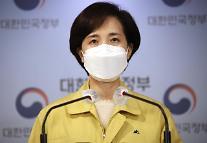 유은혜 수험생 코로나19 확진 21명·자가격리 144명