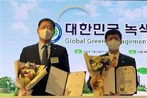 SM 우방·중공업 2020 대한민국 녹색경영대상 산자부장관 표창