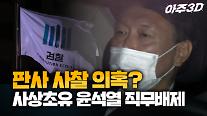 [영상/아주3D] 윤석열 총장 '직무배제' 칼 꺼낸 '秋'…최대 뇌관은 '판사 사찰' 의혹?