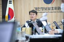 개보위, 삼성SDS·통계청 가명정보 결합전문기관 지정