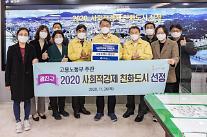 광진구, 사회적경제 친화도시 선정