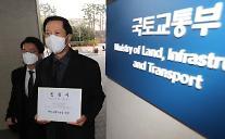 송현동 매각 불발...대한항공, 국토부에 지도·조언 권한 발동해달라