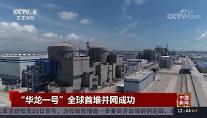 거침없는 中 원전 굴기...국산화 원전 가동 성공